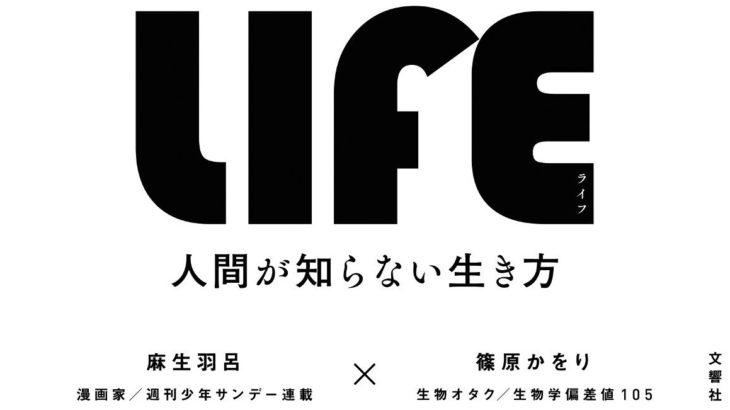 大人の読書感想文「LIFE<ライフ> 人間が知らない生き方」